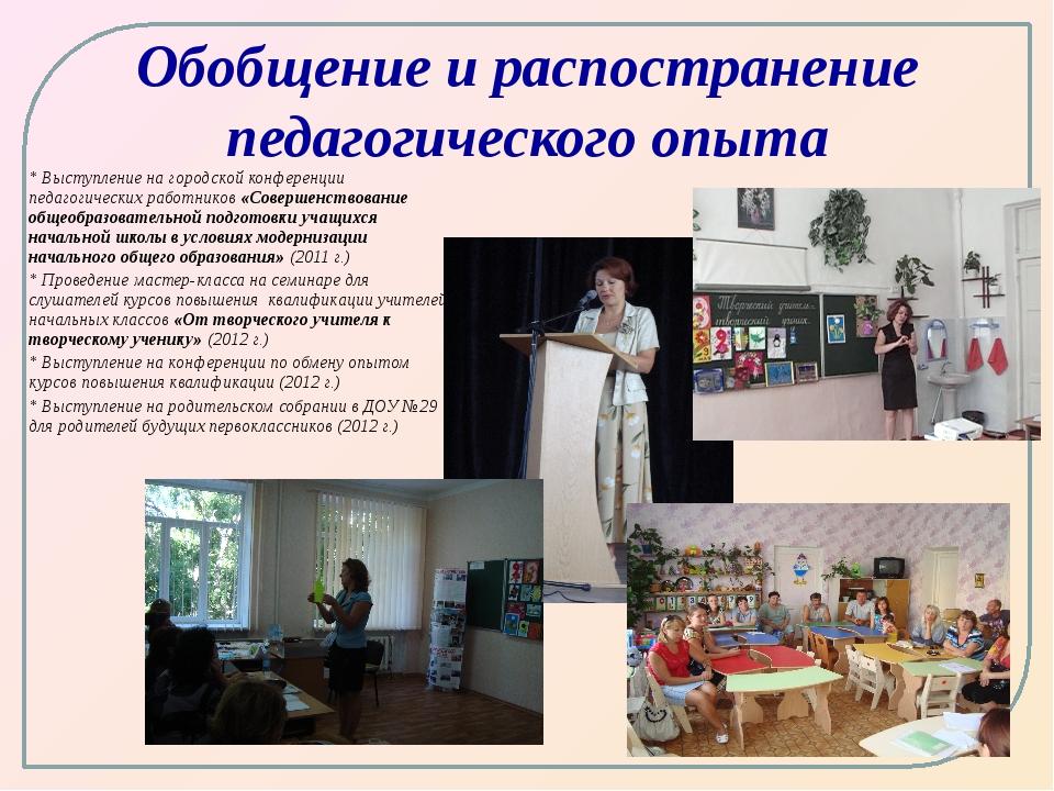 Обобщение и распостранение педагогического опыта * Выступление на городской...