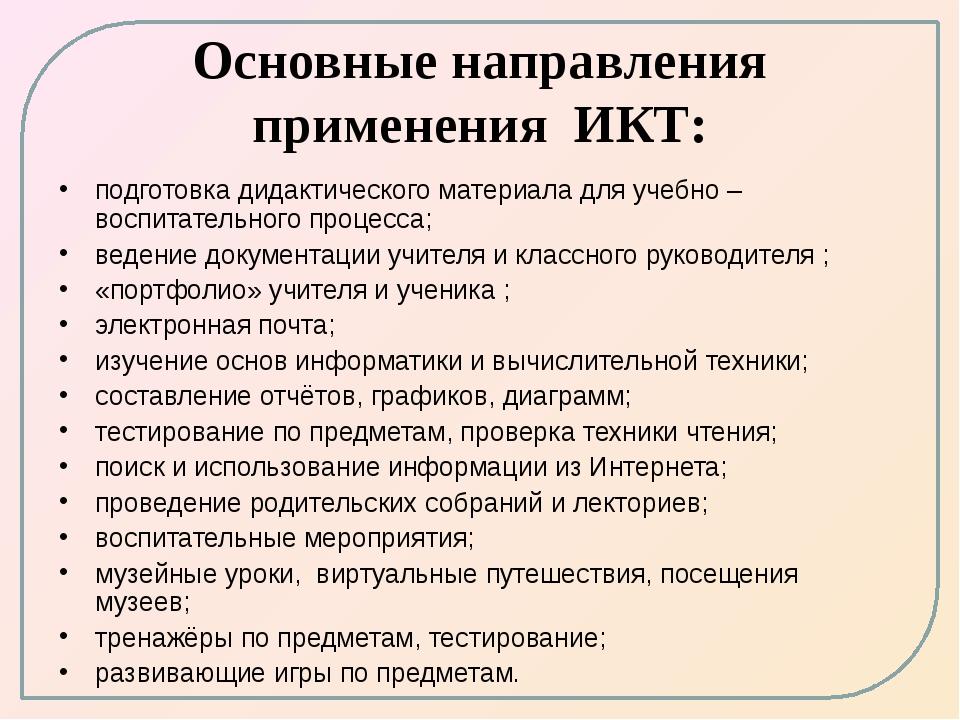 Основные направления применения ИКТ: подготовка дидактического материала для...