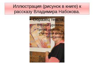 Иллюстрация (рисунок в книге) к рассказу Владимира Набокова.