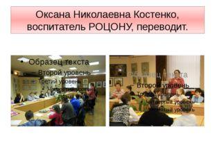 Оксана Николаевна Костенко, воспитатель РОЦОНУ, переводит.