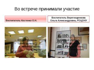 Во встрече принимали участие Воспитатель Костенко О.Н. Воспитатель Веретющенк