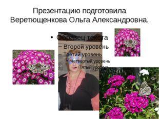 Презентацию подготовила Веретющенкова Ольга Александровна.