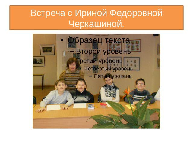 Встреча с Ириной Федоровной Черкашиной.