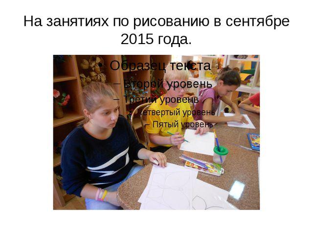 На занятиях по рисованию в сентябре 2015 года.