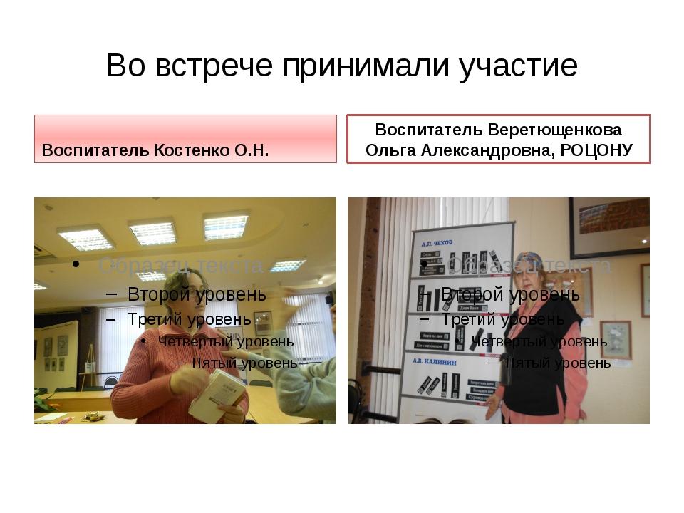 Во встрече принимали участие Воспитатель Костенко О.Н. Воспитатель Веретющенк...