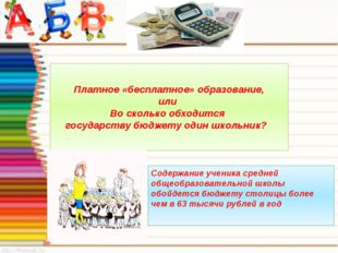 Платное «бесплатное» образование, или Во сколько обходится государству бюдже