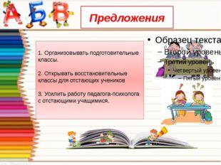 1. Организовывать подготовительные классы. 2. Открывать восстановительные кл