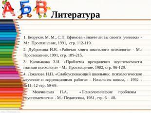 Литература 1. Безруких М. М., С.П. Ефимова «Знаете ли вы своего ученика» - М.