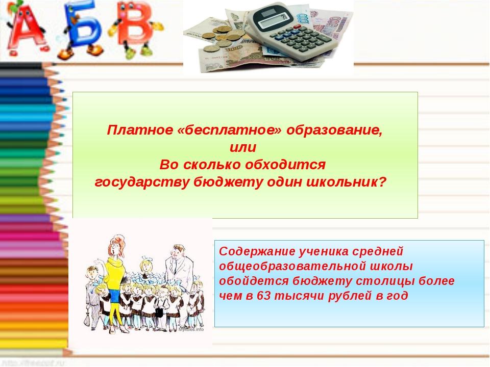 Платное «бесплатное» образование, или Во сколько обходится государству бюдже...