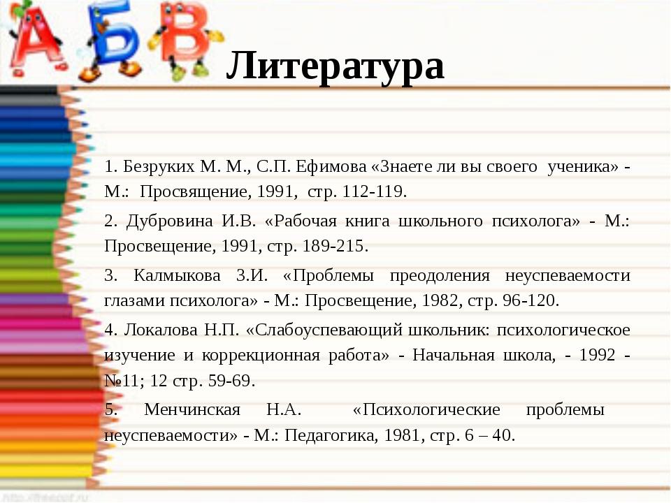 Литература 1. Безруких М. М., С.П. Ефимова «Знаете ли вы своего ученика» - М....