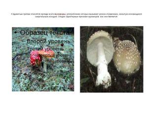 К ядовитым грибам относятся прежде всего мухоморы, употребление которых вызыв