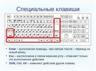 Специальные клавиши Enter – выполнение команды, при наборе текста – переход