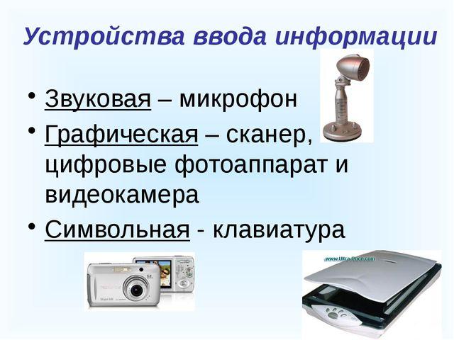 Устройства ввода информации Звуковая – микрофон Графическая – сканер, цифров...