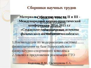 Сборники научных трудов Материалы представлены на II и III - Международной на