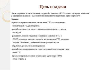 Цель и задачи Цель: изучение и сопоставление сведений о комплексе ГТО в совет