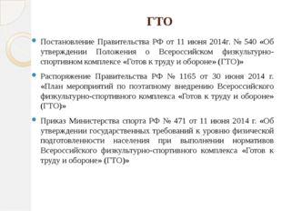 ГТО Постановление Правительства РФ от 11 июня 2014г. № 540 «Об утверждении По