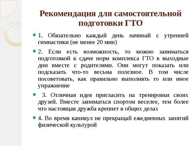 Рекомендация для самостоятельной подготовки ГТО 1. Обязательно каждый день на...