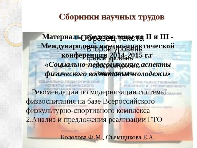 Сборники научных трудов Материалы представлены на II и III - Международной на...