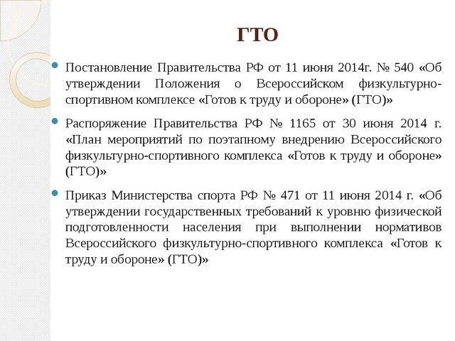 ГТО Постановление Правительства РФ от 11 июня 2014г. № 540 «Об утверждении По...