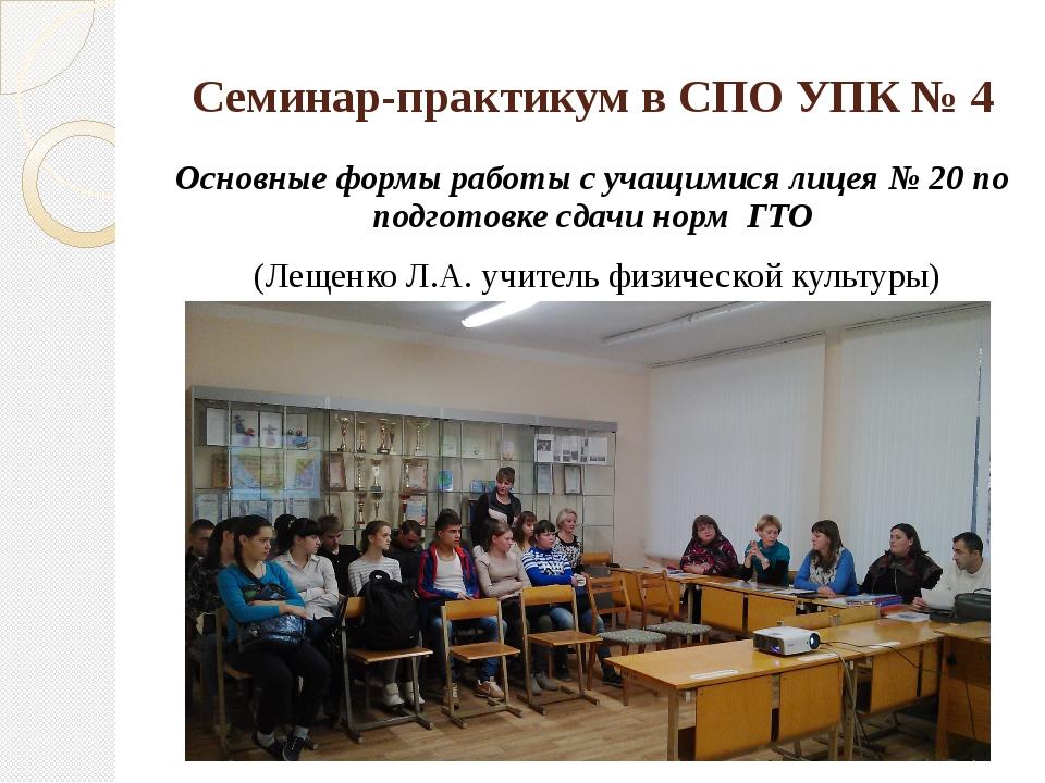 Семинар-практикум в СПО УПК № 4 Основные формы работы с учащимися лицея № 20...