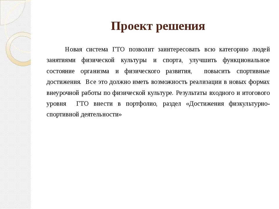Проект решения Новая система ГТО позволит заинтересовать всю категорию людей...