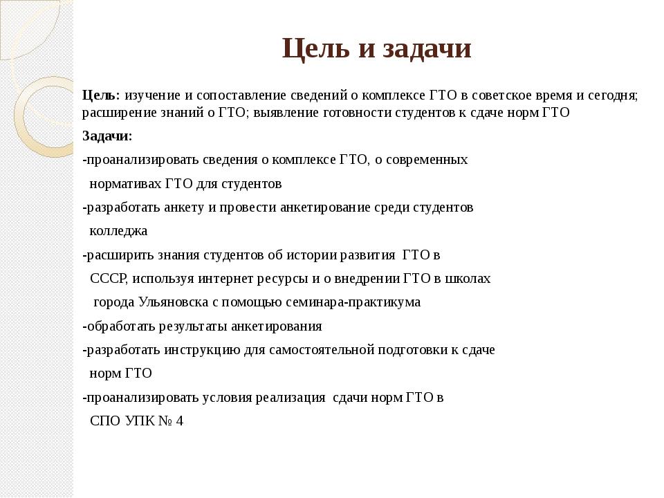 Цель и задачи Цель: изучение и сопоставление сведений о комплексе ГТО в совет...