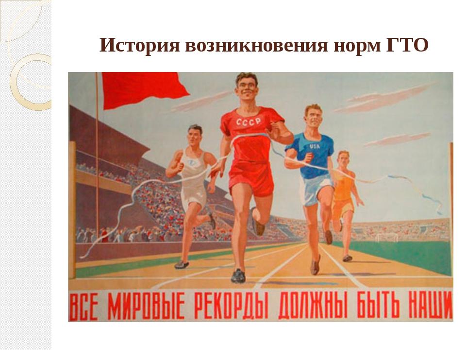 История возникновения норм ГТО