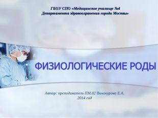 Автор: преподаватель ПМ.02 Винокурова Е.А. 2014 год ГБОУ СПО «Медицинское учи