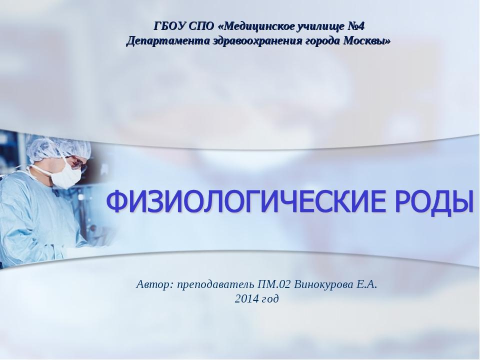 Автор: преподаватель ПМ.02 Винокурова Е.А. 2014 год ГБОУ СПО «Медицинское учи...
