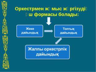Оркестрмен жұмыс жүргізудің үш формасы болады: