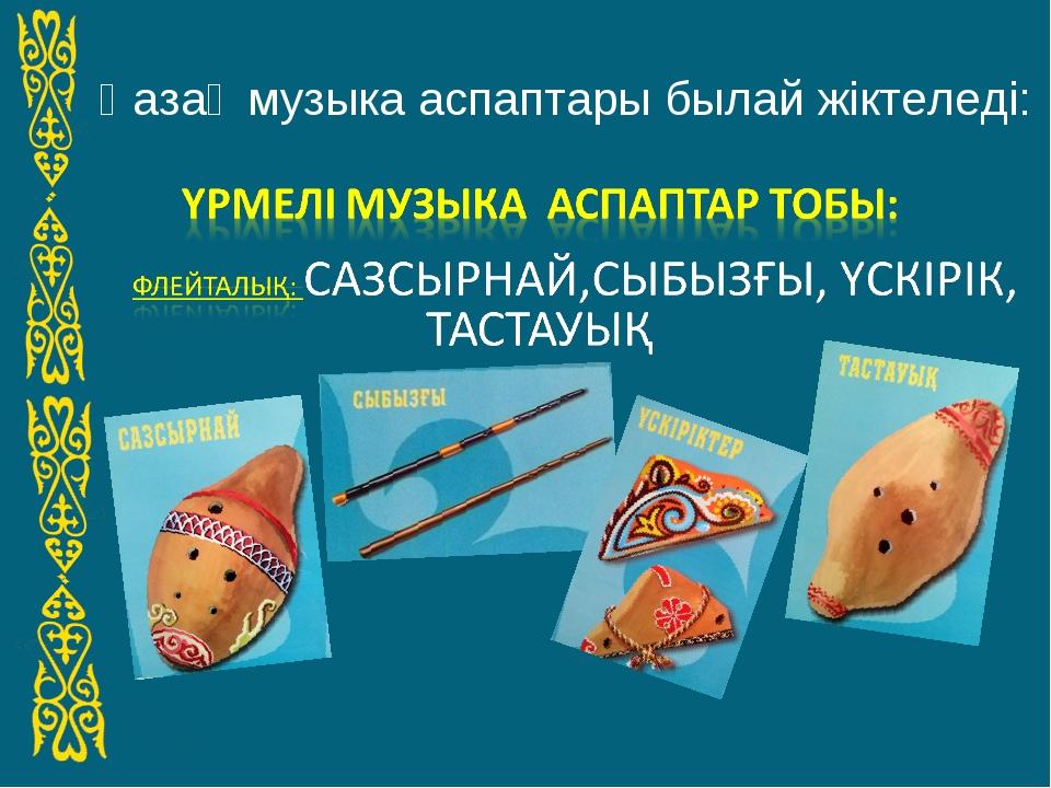 Қазақ музыка аспаптары былай жіктеледі: