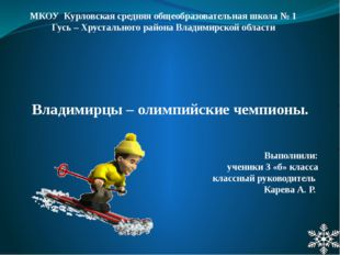 Владимирцы – олимпийские чемпионы. Выполнили: ученики 3 «б» класса классный