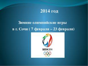 Зимние олимпийские игры в г. Сочи ( 7 февраля – 23 февраля) 2014 год