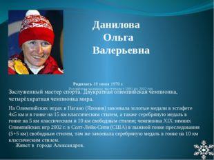 Родилась 10 июня 1970 г. Российская лыжница, выступала с 1991 по 2002 год. Ж
