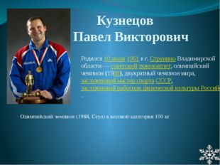 Родился 10 июля1961в г.Струнино Владимирской области —советскийтяжелоатл