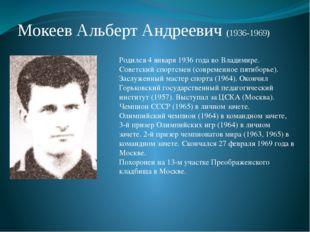 Мокеев Альберт Андреевич (1936-1969) Родился 4 января 1936 года во Владимире.