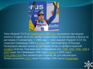 Член сборной СССР наУниверсиаде 1985 года, где выиграл три медали: золото