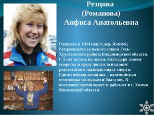 Родилась в 1964 году в дер. Якимец Купреевского сельского совета Гусь-Хрустал