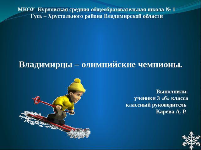 Владимирцы – олимпийские чемпионы. Выполнили: ученики 3 «б» класса классный...