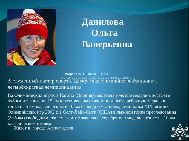 Родилась 10 июня 1970 г. Российская лыжница, выступала с 1991 по 2002 год. Ж...