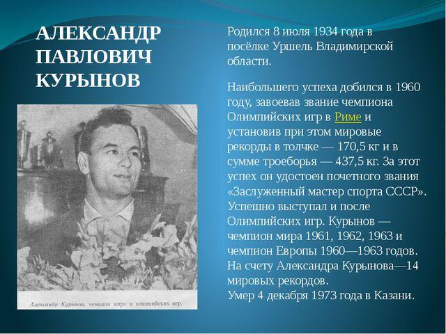 Родился 8 июля 1934 года в посёлке Уршель Владимирской области. Наибольшего у...