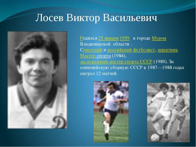 Лосев Виктор Васильевич Родился 25 января1959 в городе Муром Владимирской...