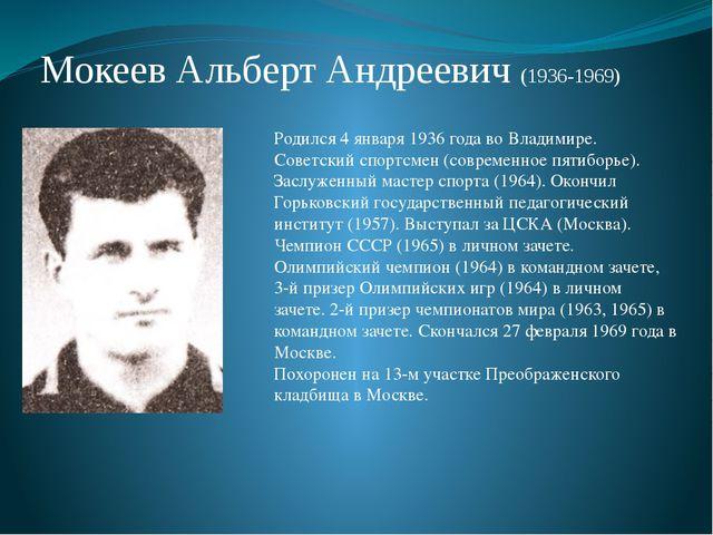 Мокеев Альберт Андреевич (1936-1969) Родился 4 января 1936 года во Владимире....
