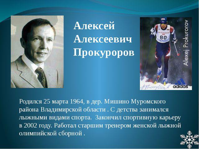 Родился 25 марта 1964, в дер. Мишино Муромского района Владимирской области...