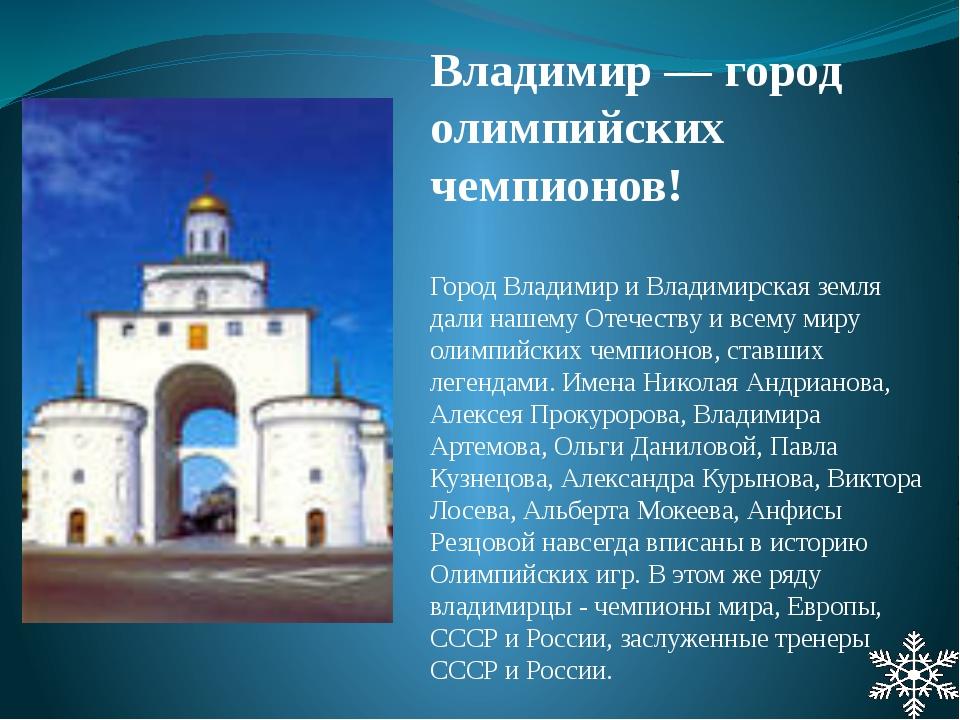 Владимир — город олимпийских чемпионов! Город Владимир и Владимирская земля д...