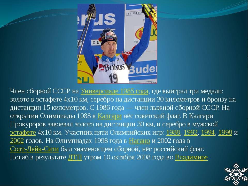 Член сборной СССР наУниверсиаде 1985 года, где выиграл три медали: золото...