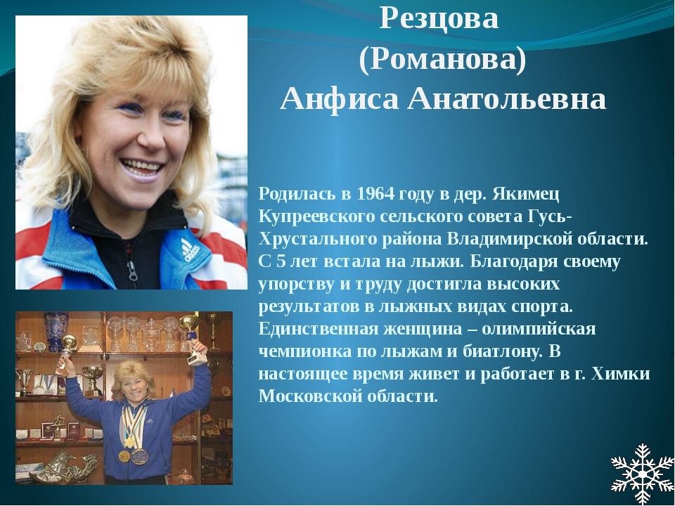 Родилась в 1964 году в дер. Якимец Купреевского сельского совета Гусь-Хрустал...