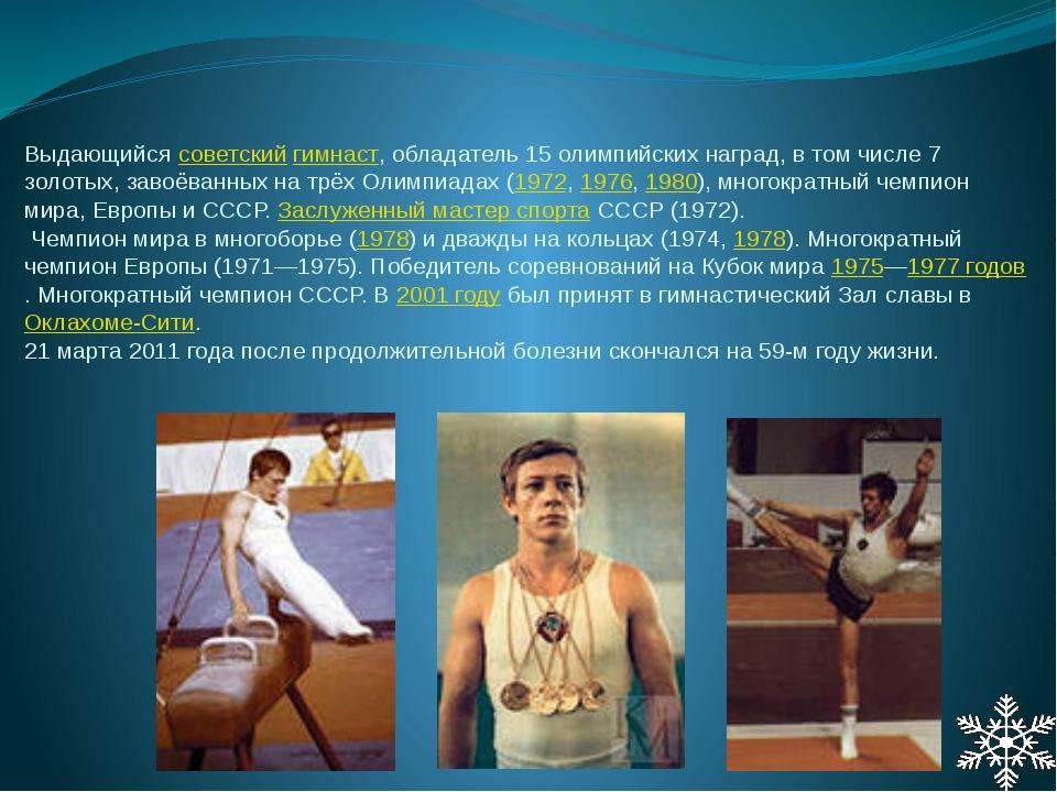 Выдающийсясоветскийгимнаст, обладатель 15 олимпийских наград, в том числ...