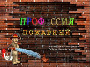 Учитель начальных классов Дейнеко Наталья Николаевна