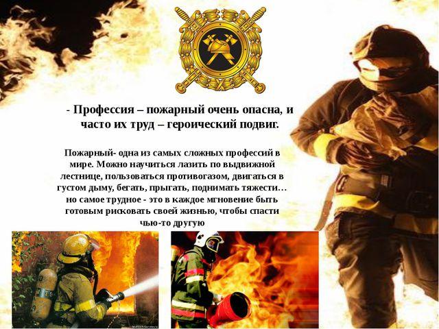 Пожарный- одна из самых сложных профессий в мире. Можно научиться лазить по в...